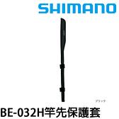 漁拓釣具 SHIMANO BE-032H 白/黑 [竿先保護套]