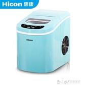 家用小型15KG制冰機商用奶茶店圓冰手動加水自動制冰機器 檸檬衣舎