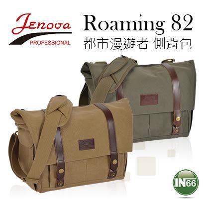 Jenova 吉尼佛 相機包 ROAMING82 一機二鏡一個閃燈 漫遊者系列 側背包