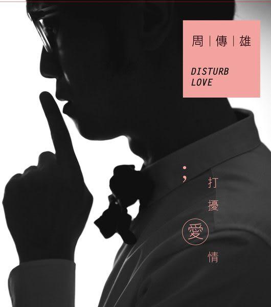 周傳雄 打擾愛情 CD (音樂影片購)