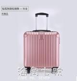 行李箱女18寸小型輕便迷你登機箱拉桿箱20寸旅行箱男鋁框密碼箱子 雙十二全館免運