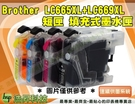 Brother 669XL+665XL【短版滿匣含晶片】填充墨匣 J2320/J2720 IIB017-1