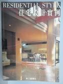 【書寶二手書T7/設計_PDS】住宅設計實例_民82