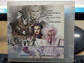 挖寶二手片-U01-056-正版VCD-布袋戲【霹靂異數之龍圖霸業 第1-40集 40碟】-