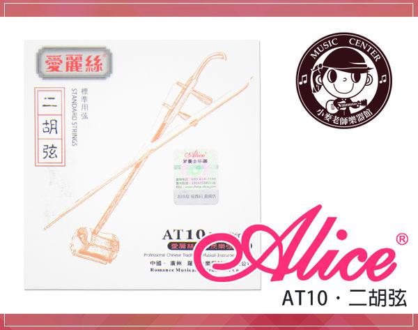 【小麥老師樂器館】二胡弦 套弦 二胡 胡琴 專用琴弦 Alice AT10【A454】