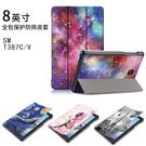 88柑仔店~三星T387C平板保護套2018 Tab A 8.0外殼 SM-T387V/P彩繪卡通皮套