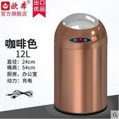 外星人咖啡色12L充電式自動電動垃圾桶智能感應式家用衛生間有蓋