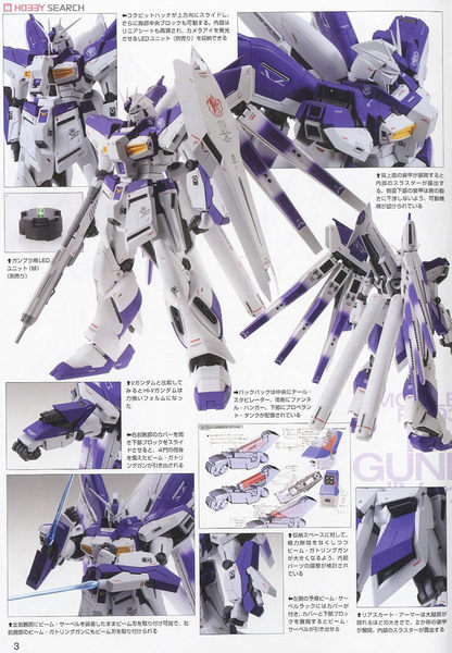 鋼彈模型 MG 1/100 RX-93-ν2 Hi-NU 海牛鋼彈 Ver.Ka 逆襲的夏亞小說版 TOYeGO 玩具e哥