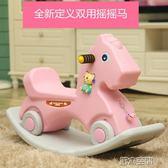 搖馬 兒童搖搖馬帶音樂塑料大號加厚兩用嬰兒玩具1-2-6周歲寶寶小木馬 第六空間 igo