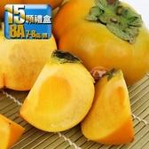 【南紡購物中心】鮮採家 特級摩天嶺高山甜柿15顆禮盒(8A,單顆7-8兩)