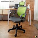 【JL精品工坊】高背頭枕美臀曲線人體工學椅限時$1880電腦椅/辦公椅/工作椅/電腦桌/工作桌/辦公桌