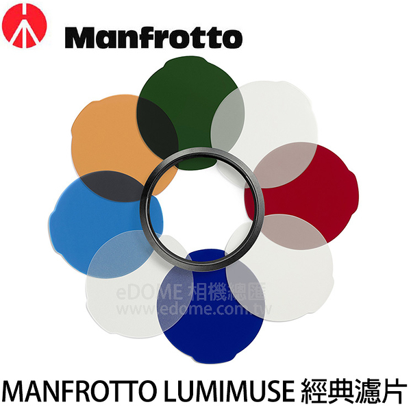 MANFROTTO 曼富圖 LUMIE MUSE LED燈用 經典濾片 (郵寄免運 正成貿易公司貨) LUMIMUSE CLASSIC FILTER KIT