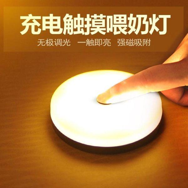 創意led充電臥室床頭兒童觸摸嬰兒喂奶小夜燈智慧節能夜光睡眠燈