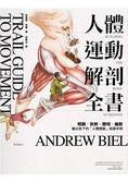 人體運動解剖全書