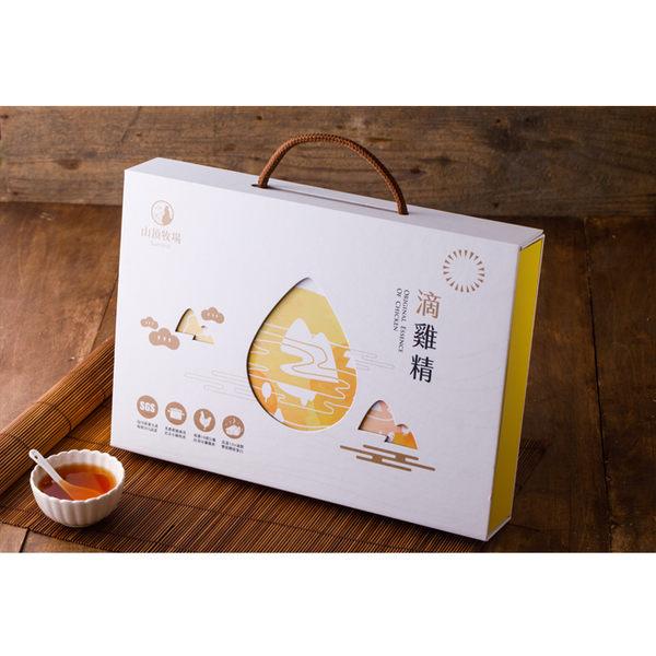 【山頂牧場滴雞精禮盒】禮盒(60ml*20包/盒)~體面送禮~
