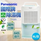 Panasonic  國際牌 6L 節能  除濕機 F-Y12ES **免運費**