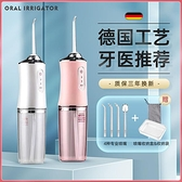 電動沖牙器便攜式家用正畸牙縫水牙線去牙結石洗牙神器去黃牙成人 快速出貨