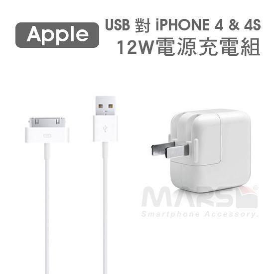 【marsfun火星樂】Apple 蘋果 原廠品質 12W充電組/30pin傳輸線/12W充電頭/轉接頭/USB充電器/iPhone4