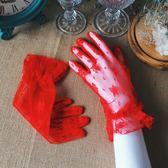 新娘紅色蕾絲手套韓式巴洛克婚禮結婚簡約夏季防曬禮服手套短款女促銷大降價!