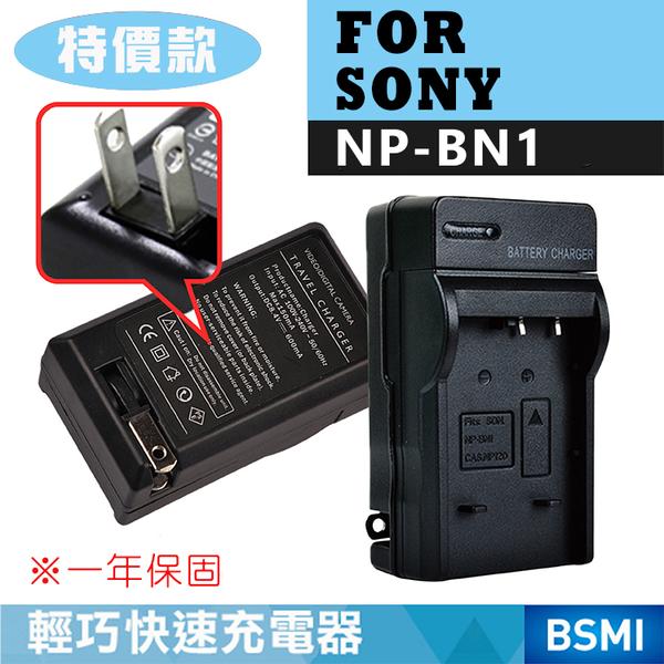 特價款@攝彩@索尼 Sony NP-BN1 副廠充電器 bn1 DSC-T110 W620 W510 TX10 全新品