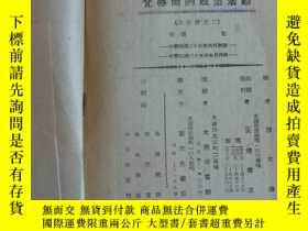 二手書博民逛書店《梵蒂岡的政治活動》32開罕見民國35年再版 85品/D3421