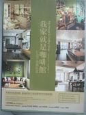 【書寶二手書T9/設計_XGT】我家就是咖啡館:打造手感風格窩_挺