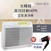 【Opure 臻淨】A3 高效抗敏HEPA光觸媒抑菌空氣清淨機  光觸媒阿肥機 (加贈質感吹風機)