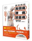 徹底終結!肩頸痛、腰痛、膝蓋痛:了解疼痛的真相,日本整脊專家獨創「掃黑體操」,讓..