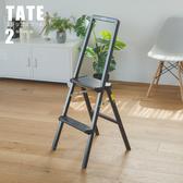 折疊梯工作梯馬椅梯A 字梯【R0166 】泰特兩層摺疊工作梯完美主義
