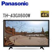 『來電最低價』Panasonic國際牌 43吋 多重HDR 4K智慧聯網 TH-43GX600W【公司貨保固3年】