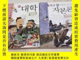 二手書博民逛書店韓文書漫畫童書罕見(2本合售)Y401005