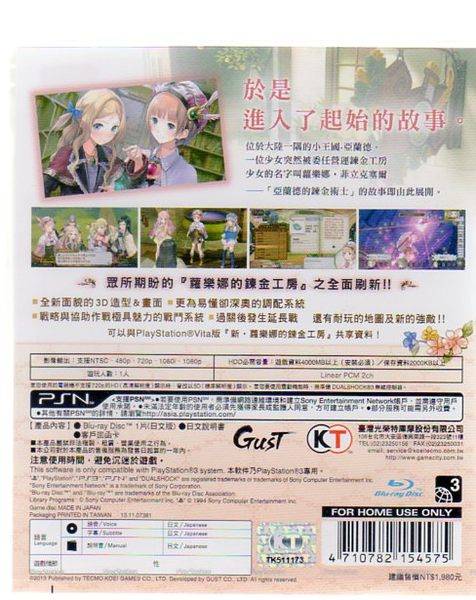 PS3 遊戲 新蘿樂娜的鍊金工房 起始的故事 亞蘭德的鍊金術士 日文亞版【玩樂小熊】