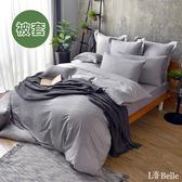 義大利La Belle《前衛素雅》特大 精梳純棉 被套 灰色