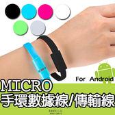 E68精品館 MICRO USB 安卓 手環數據線 傳輸線 手鍊 高速短線 寬扁 馬卡龍 三星 OPPO ASUS 充電線