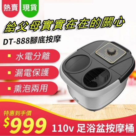 【現貨快出】免運 泡腳機110V 足浴盆恆溫按摩泡腳桶DT-888家用電加熱洗腳盆