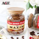 增量限定 日本 AGF Maxim 箴言...