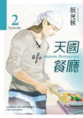 (二手書)天國餐廳(2)