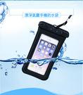 氣囊式觸控手機防水袋 防水手機套 防水套...