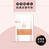 【味旅私藏】|紐奧良肯瓊香料粉|袁櫻珊跨界聯名合作款|Cajun Spices|綜合香料系列|50g