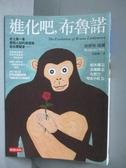 【書寶二手書T7/一般小說_KBD】進化吧,布魯諾_李建興, 班傑明‧海爾