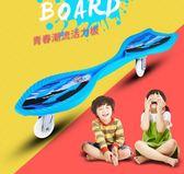滑板車 鑫奧林滑板 活力板游龍板蛇板滑板車兒童二輪2成人滑板車初學者【小天使】
