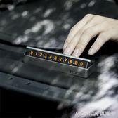臨時停車牌挪車電話號碼牌移車卡創意車內裝飾汽車用品停靠牌 莫妮卡小屋
