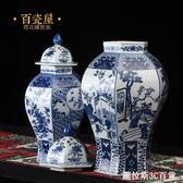 景德鎮陶瓷器仿古中式將軍罐花瓶客廳玄關電視櫃復古青花瓷器擺件  圖斯拉3C百貨