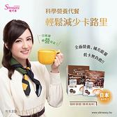 Slimeasy輕代美.咖啡拿鐵(榛果風味)隨身包(每盒8包x30g)﹍愛食網