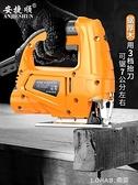 電動曲線鋸多功能手提電鋸家用拉花鋸手持小型木板切割機木工工具 樂活生活館