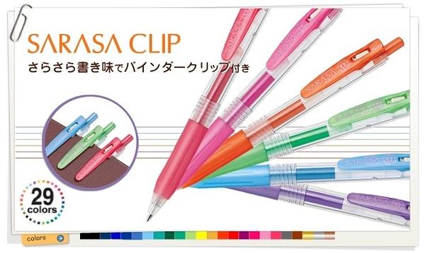 斑馬 ZEBRA SARASA CLIP JJE15 鋼珠筆1.0mm 多色【金玉堂文具】