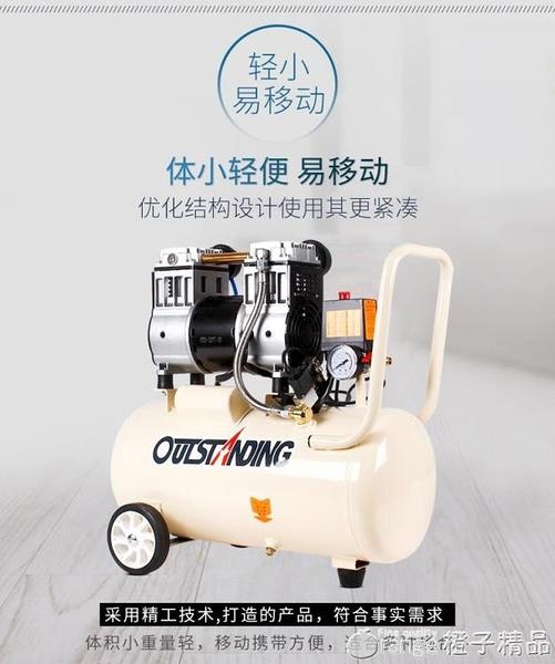 奧突斯靜音氣泵空壓機小型高壓空氣壓縮機木工噴漆220V牙科打氣泵 (橙子精品)