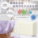 韓國新泡泡超潔淨洗衣皂重量裝/單顆