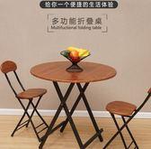 椅子餐廳圓桌陽臺小戶型時尚食堂白色簡易折疊小餐桌 WD671【夢幻家居】