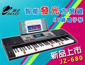 【奇歌】2017新款!魔光電子琴 61鍵 仿鋼琴力道力度手感,可接麥克風 MIDI 手機 平板,電鋼琴